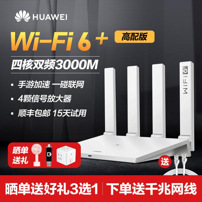 【顺丰当天发】华为AX3Pro路由器wifi6四核版路由器千兆端口双频家用全屋高速光纤huawei无线wifi穿墙王3000m