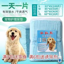 The dog urine pad for pet dog diapers diapers absorbent pad 100 rabbit care package post Tactic diapers