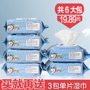 Baby baby wipes 100 children hand mouth fart fragrance free wet towel 6 bag cover shipping tape wipes