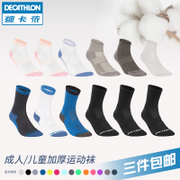 Decathlon flagship store official sports socks men and women in autumn and winter thickened authentic stockings ARTENGO TEN
