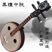 Yiu YEUNG Sum instrument ebony playing Ruan grading Ruan factory direct mail quality assurance package presented in six parts
