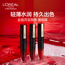 L'Oreal wet kiss small Pen Lip Glaze 310 matte velvet mist face lipstick female lip color Dousha color Shuiguang 129