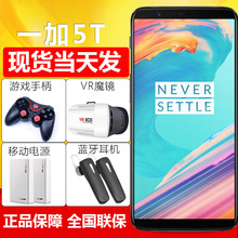 A new spot on the day of delivery OnePlus/ 5T dual card full Netcom full screen mobile phone with 5T 1