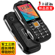 Small chili G108 military three mobile phone standby mobile loud old characters straight old machine