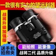 BIJIA double tube telescope high magnification HD LLL night vision glasses in the pocket sized portable infrared non concert