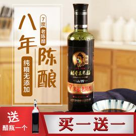 心选山西老陈醋包邮食用纯粮酿造无添加特产高粱米清徐八年醋