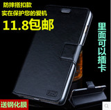 Jin Li s5.1 mobile phone sets Jinli gn9005 phone shell elifes5.1 protective leather elife shell flip