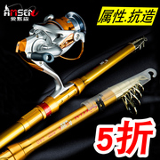 Sea rod fishing rod Emerson suit that fishing rod special offer fishing pole fishing rod full set of super hard cast rods