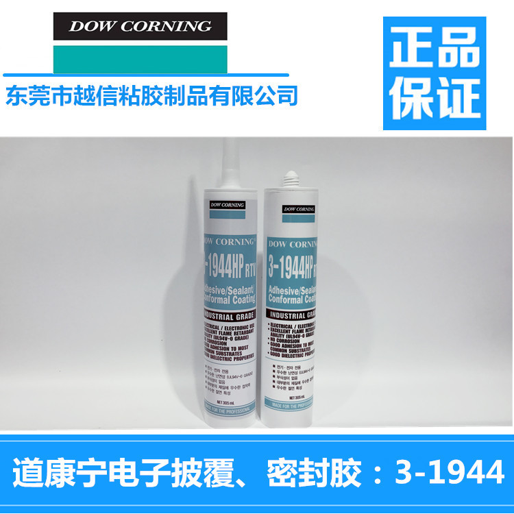 cheap Purchase china agnet Sales of imported Dow Corning DC3