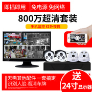 SONY 8 million HD Poe monitoring equipment set to send the display integrated digital outdoor home road 4