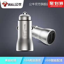 Bull car charger car cigarette lighter type car charge double USB intelligent fast charging head multifunctional two