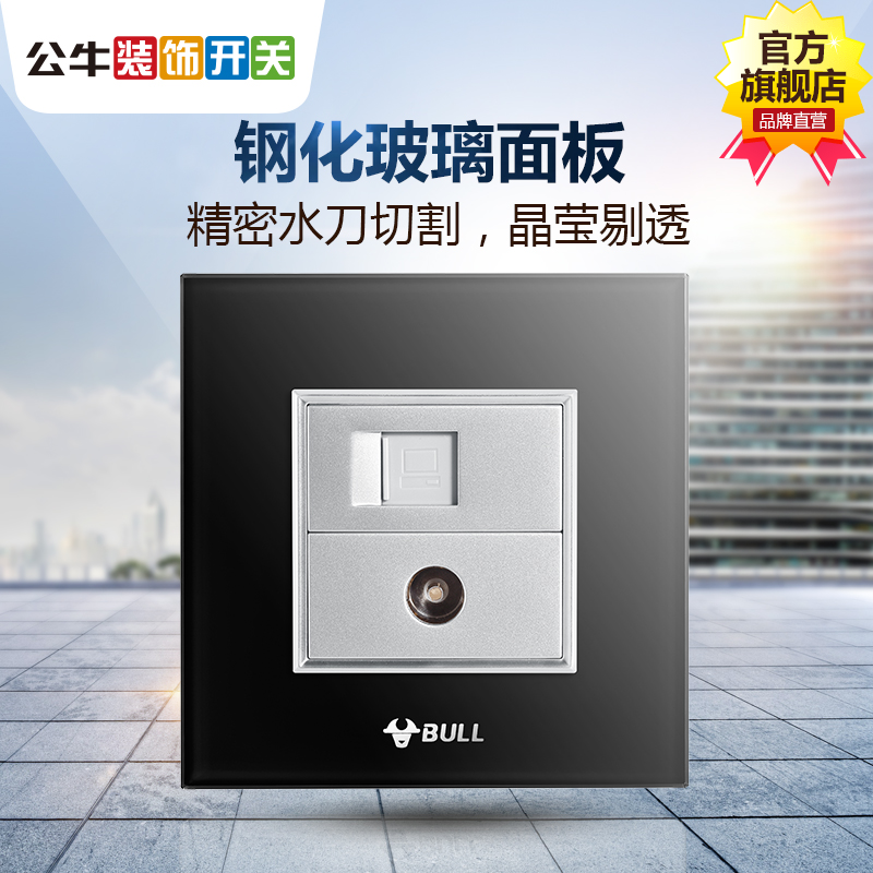 cheap Purchase china agnet Bull TV Computer Outlet Switch