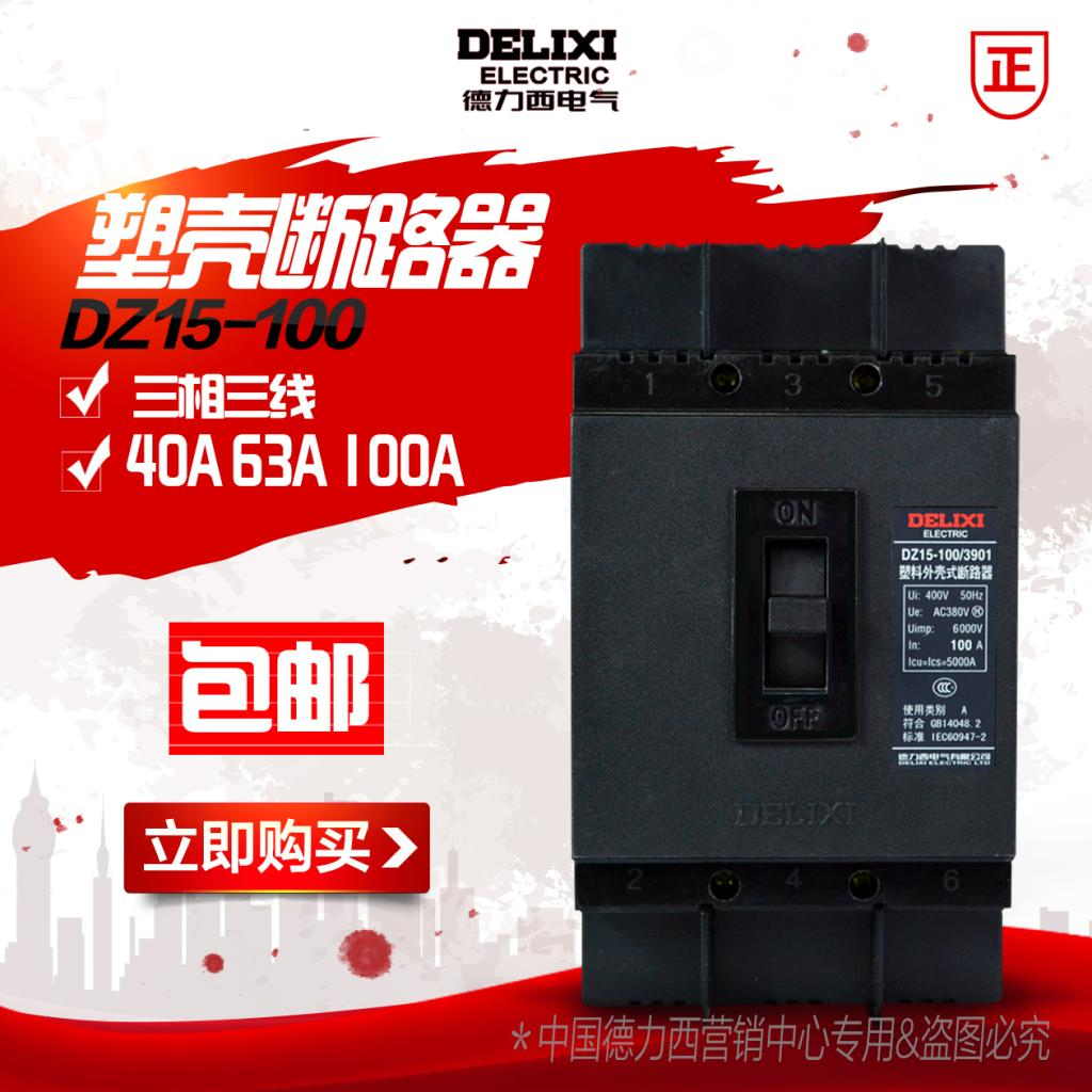 德力西塑壳断路器 DZ15-100 3901 40A 63A 100A三相三线380v