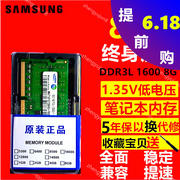 Samsung 8G DDR3L memory 1600 notebook PC3L12800S low voltage 8GB compatible with DDR3 1333