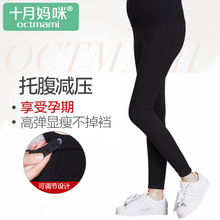 October Mommy Maternity Pants Spring Thin section Leggings 2018 New wave Mother Out Support Belly Maternity Spring clothes