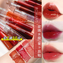 Korea romand new water film glass juice Lip Glaze moisturizing mirror lip color 04 / 13 / 07 / 12