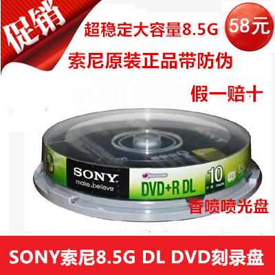 SONY Sony DVD+R DL 8.5g D9 double blank disc burning disc 10