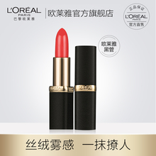 L'OREAL black tube, bright lipstick, female moist mist, lipstick, matte and lasting lip gloss.