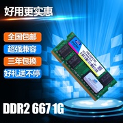 The original DDR2 667 1G notebook memory, PC2-5300 compatible 800, support 2G double pass