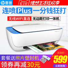 Hewlett-Packard 3638 color inkjet printer mobile wireless wifi home copier scanning machine office a4