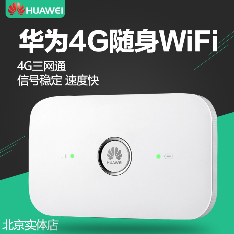 HUAWEI 4G wireless router, E5573s-856 Unicom Telecom, portable WiFi portable card, on-board Internet