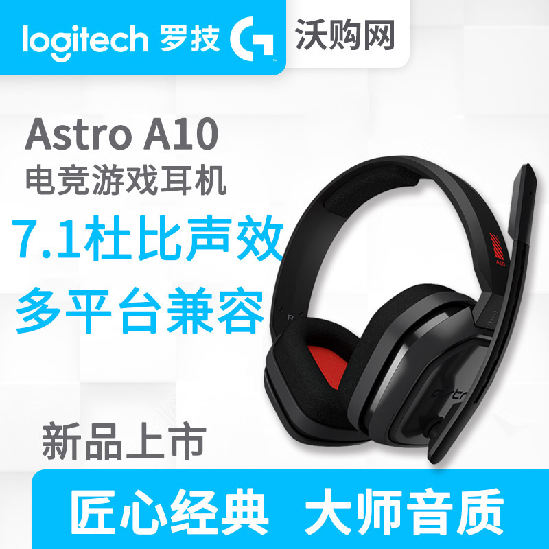 cheap Purchase china agnet Logitech G Astro A10 Competitive