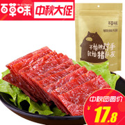 Rob becheery - refined pork jerky 200g delicacy snacks Jingjiang jerky butcher cooked food packets