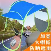 Electric bicycle awning canopy rain summer sun battery bicycle sunshade transparent windshield umbrella