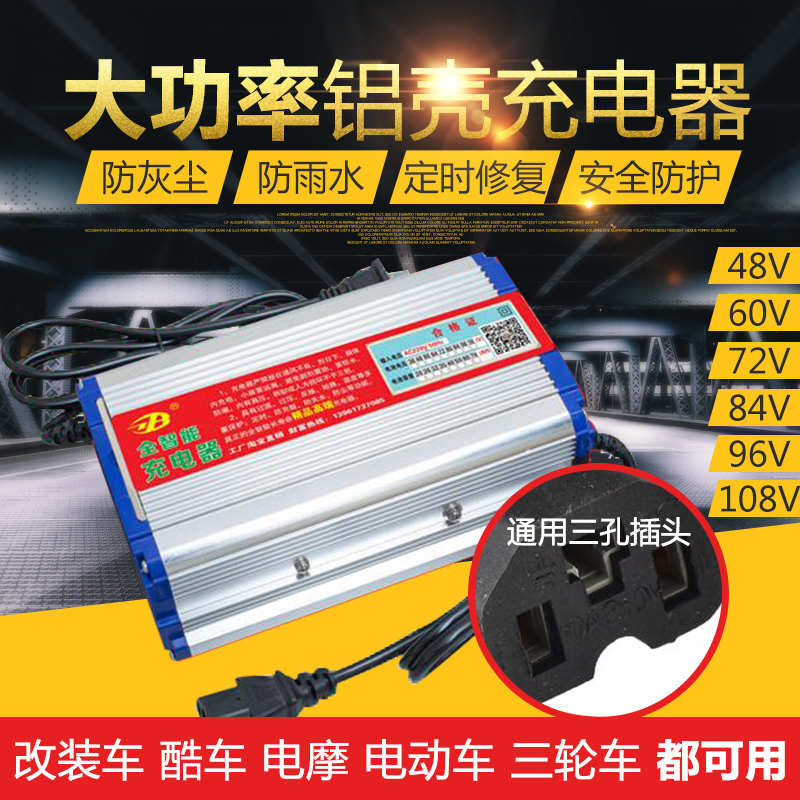 108 v60v72v84v96v20a32a 40 a50a60a power electric vehicle charger storage battery charger