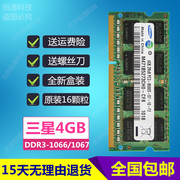 Samsung DDR3 10661067 4G notebook memory 16 particles compatible Lenovo SONY apple