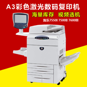 Xerox 755075007600 high-speed color copier, A3+ composite large laser printer one machine