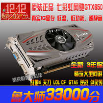 shipping desktop Colorful GTX650 1G D5 alone was an independent game graphics super gtx750 450550ti