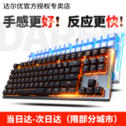 Dahl cable mechanical keyboard computer desktop game green axis notebook cherry black shaft 87 household metal bond