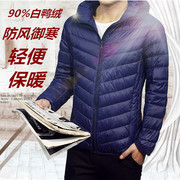 2016 new ultra-thin jacket male hooded short slim size down jacket season special offer