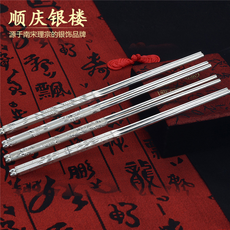 S999 fine jewelry Shunqing silver chopsticks practical gifts tableware Solid Sterling Silver chopstick elders silver gift ornaments