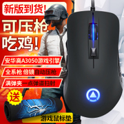 Gaming machine Wrangler gaming mouse cable silent mute Jedi assistive device cf eat chicken special macro