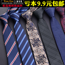 Bao Han tie tie men's suit, business, leisure, narrow tie, 6cm, wedding, wedding gift box