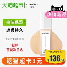 Official CARSLAN/ Carslan soft mist foundation modifies invisible pore air cushion BB frost mist light control oil makeup