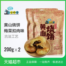 Fun flavor story Huangshan sesame cake deduction meat flavor 200g*2 afternoon tea snacks leisure z