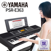 YAMAHA PSR-E353 electric piano teaching play key 61 key 363 upgrade efforts Quanguolianbao SF