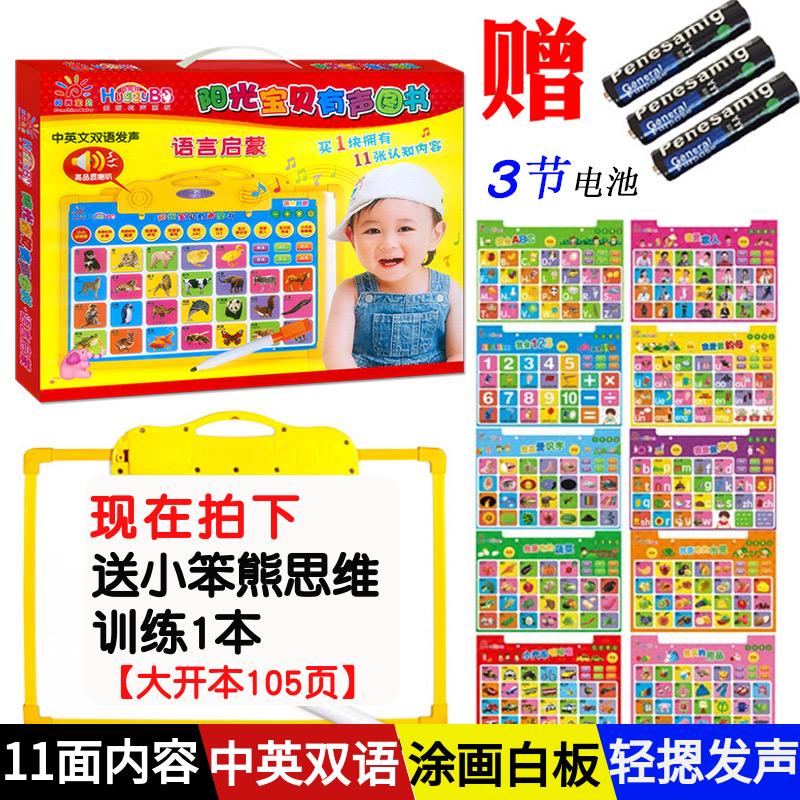 儿童早教发声挂图画板 0-1-2-3-6岁宝宝语音点读认知阳光宝贝有声图书拼音字母学前幼儿看图学说话益智学习机玩具语言启蒙卡片读物