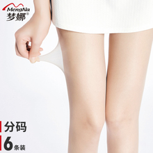 Mengna 6 pairs of long stockings pantyhose anti-hook silk thin section female invisible transparent meat sexy summer light black