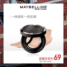 Maybelline's flagship store is a combination of aloofness, mist and light cream.