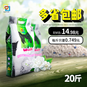 Bentonite cat litter 10 kg KG elves cat jasmine flavor low dust antibacterial clues deodorant cat litter cat sand