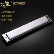 Swan harmonica beginners 24 C adjustable hole tremolo senior high school students in adult teaching introductory professional musical instrument