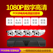 Police health monitoring equipment set home 2 million HD network POE Outdoor Camera night vision monitor