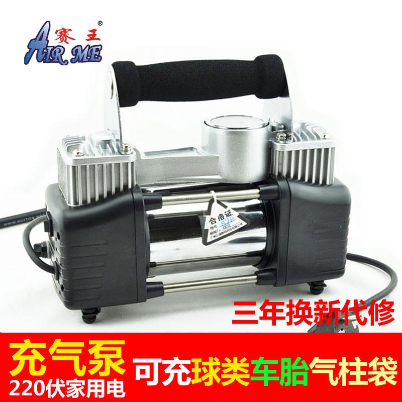 赛王220v充气泵家用交流电打气泵小型便携式充篮球轮胎气柱袋泳圈
