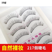 Taiwan 217 cotton stalk natural hand false eyelashes short thick eyelashes a supernatural nude make-up box