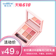 Chili spring, six eyeshadow, earth wine, red grapefruit, pumpkin, matte, pearlescent, lazy girl, make-up plate.