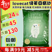 Naughty cat-lovecat green tea tofu cat litter 6L dust-free cat litter sand plant corn tofu sand
